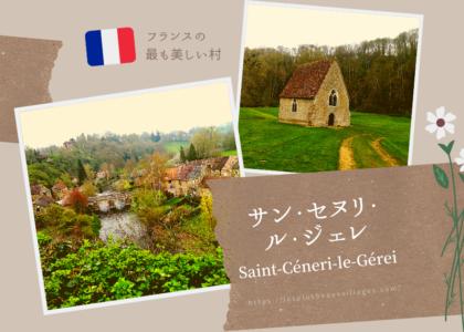 サン・セヌリ・ル・ジェレ(アイキャッチ画像)1200×630