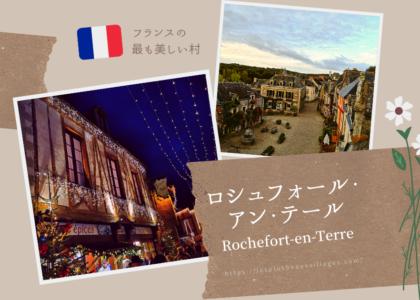 ロシュフォール・アン・テール(アイキャッチ画像)1200×630