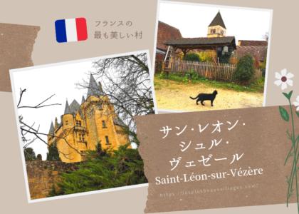 サン・レオン・ シュル・ ヴェゼール(アイキャッチ画像)1200×630