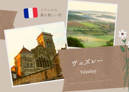 ヴェズレー(アイキャッチ画像)1200×630