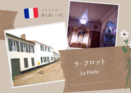 ラ・フロット(アイキャッチ画像)1200×630