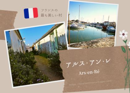 アルス・アン・レ(アイキャッチ画像)1200×630