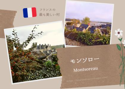 モンソロー(アイキャッチ画像)1200×630