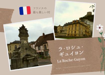 ラ・ロシュ・ギュイヨン(アイキャッチ画像)1200×630