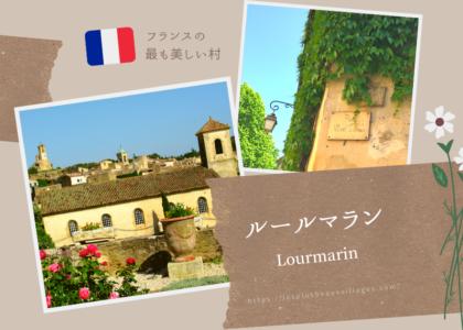 ルールマラン(アイキャッチ画像)1200×630