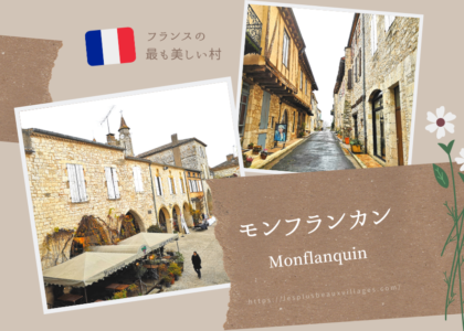 モンフランカン(アイキャッチ画像)1200×630