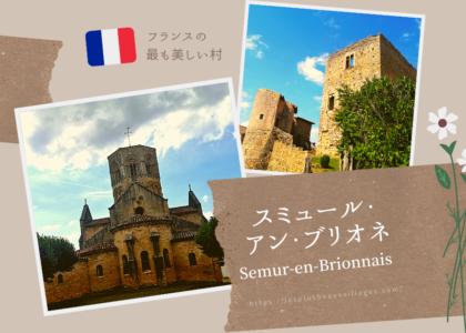 スミュール・アン・ブリオネ(アイキャッチ画像)1200×630