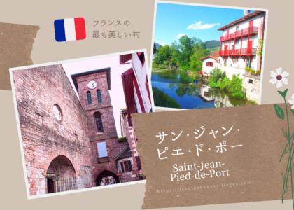 サン・ジャン・ピエ・ド・ポー(アイキャッチ画像)1200×630(仮)