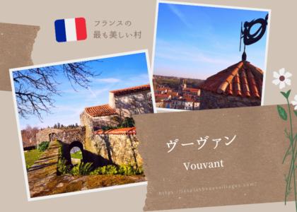ヴーヴァン(アイキャッチ画像)1200×630