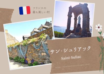 サン・シュリアック(アイキャッチ画像)1200×630