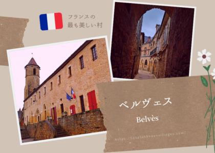 ベルヴェス(アイキャッチ画像)1200×630