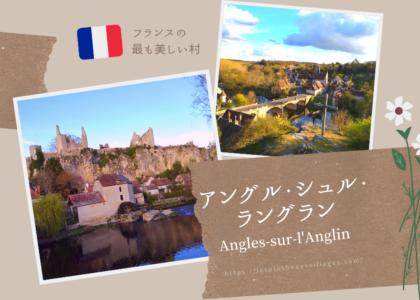 アングル・シュル・ラングラン(アイキャッチ画像)1200×630