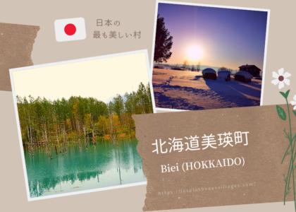 美瑛町(アイキャッチ画像)1200×630