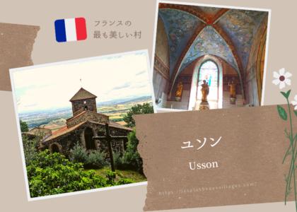 ユソン(アイキャッチ画像)1200×630