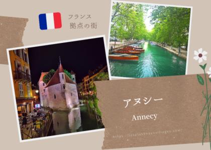 アヌシー(アイキャッチ画像)1200×630