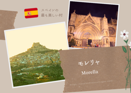 モレリャ(アイキャッチ画像)1200×630