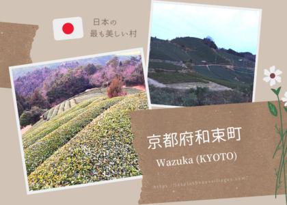 和束町(アイキャッチ画像)1200×630