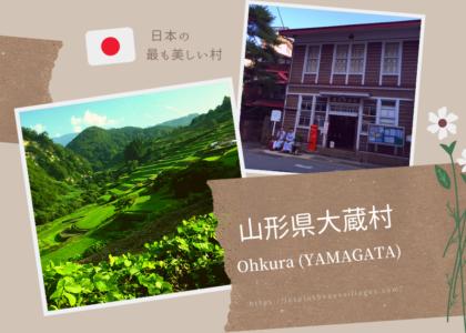 大蔵村(アイキャッチ画像)1200×630