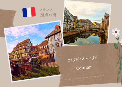 コルマール(アイキャッチ画像)1200×630