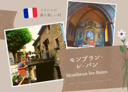 モンブラン・レ・バン(アイキャッチ画像)1200×630