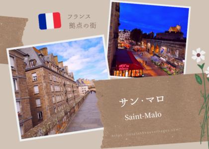 サン・マロ(アイキャッチ画像)1200×630
