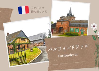 パルフォンドヴァル(アイキャッチ画像)1200×630