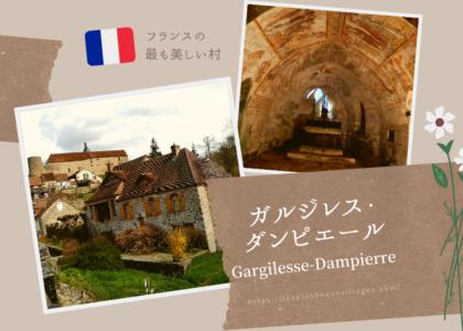 ガルジレス・ダンピエール(アイキャッチ画像)1200×630