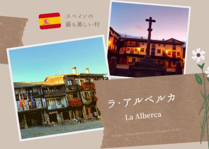 ラ・アルベルカ(アイキャッチ画像)1200×630