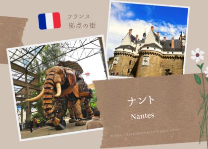 ナント(アイキャッチ画像)1200×630