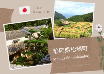 松崎町(アイキャッチ画像)1200×630