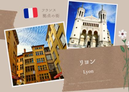 リヨン(アイキャッチ画像)1200×630
