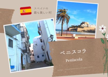 ペニスコラ(アイキャッチ画像)1200×630