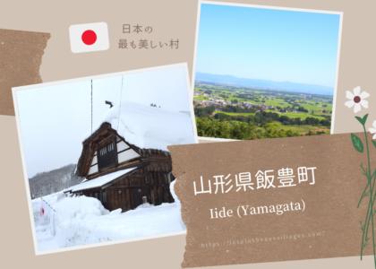 飯豊町(アイキャッチ画像)1200×630