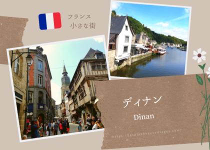 ディナン(アイキャッチ画像)1200×630
